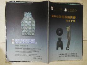 中联国拍 /北京文久,2008年迎春拍卖会:钱币专场