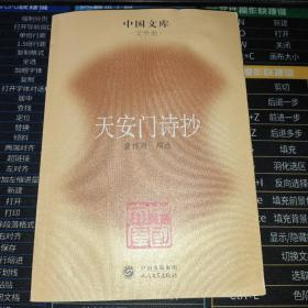 天安门诗抄(一版一印 内无写划)【书顶部有轻微水渍】