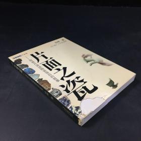 片面之瓷:用瓷片讲述陶瓷背后的故事(封面下书脊破损)