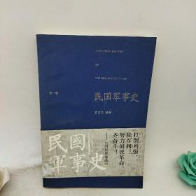 民国军事史.第一卷:1911-1928 北洋军阀和国民革命军