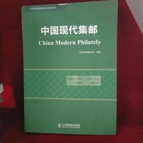 中国现代集邮
