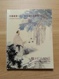 泓盛2010秋季拍卖会:中国书画(一)暨名家小品专场