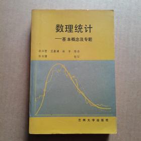 数理统计 基本概念及专题