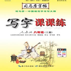 司马彦字帖·写字课课练. 八年级. 上册(19年适用)