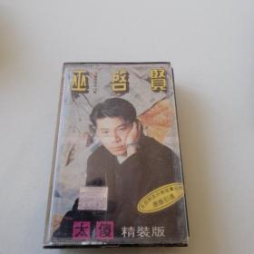 【磁带】巫启贤太傻
