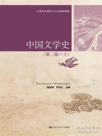 正版二手书中国文学史袁世硕 上下册9787300185231