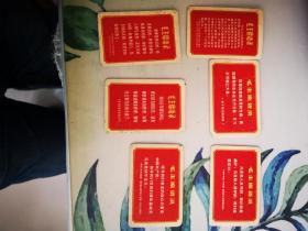 毛主席语录卡片:6张(正面语录,背面语录谱曲)
