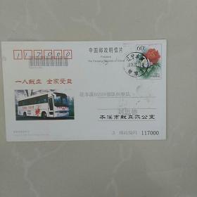 本溪市献血办寄给无偿献血者~生日快乐明信片,加条形码,实寄驻溪部队刘中德,(一人献血 全家受益〉