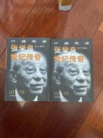 张学良世纪传奇:口述实录(全二册)一版一印 仅印5000套 sbg1 上2