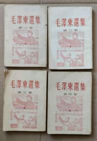 毛泽东选集(1--4卷) ,