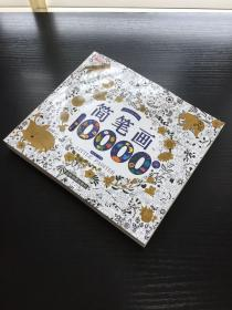 简笔画大全 10000例