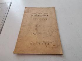 汉语拼音课本【58年初版】
