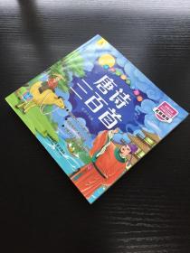 唐诗三百首注音版3-6岁童书一二年级课外书古诗儿童文学幼儿早教书