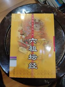 六祖坛经——中国佛学经典文库