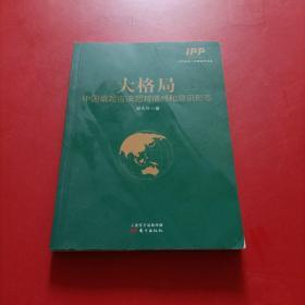大格局:中国崛起应该超越情感和意识形态