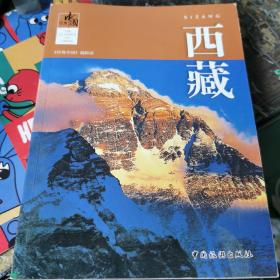 经典中国:西藏