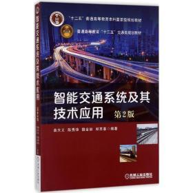 正版   智能交通系统及其技术应用(D2版)曲大义机械工业出版社9787111563501 书籍 新华书店旗舰店官网