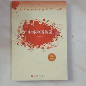 中外神话传说/语文新课标必读丛书(最新版)