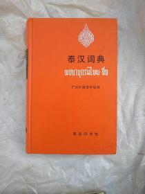 泰汉词典(内页无写划)