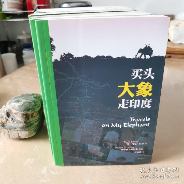 买头大象走印度  花生文库旅行文学   全六册8本合售