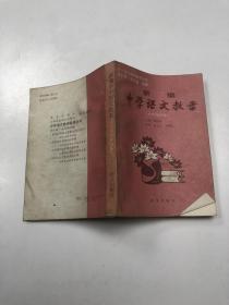 新编中学语文教案(初中第四册)