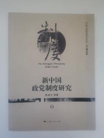 新中国政党制度研究