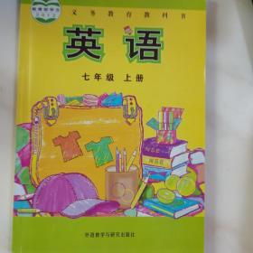 义务教育教科书:英语(新标准)(7年级上册)(外研社点读书)