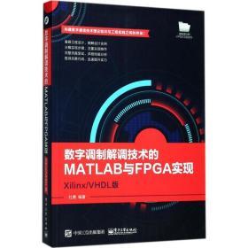 正版   数字调制解调技术的MATLAB与FPGA实现(Xilinx/VHDL版)杜勇电子工业出版社9787121326424 书籍 新华书店旗舰店官网