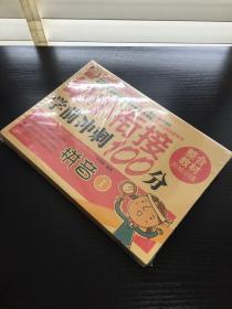 幼小衔接学前冲刺100分(套装共10册)
