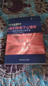 【绝版书定价出】他们改变了心理学:50位杰出的心理学家,2007年一版一印仅印8000册