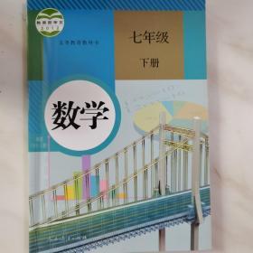 义务教育教科书 数学 七年级下册 (人教)