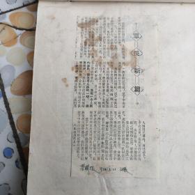 1972年孝感报汉川县新闻用稿剪贴一册