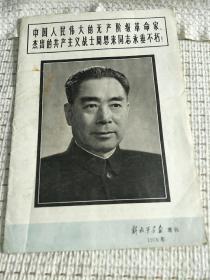 解放军画报增刊 1976(中国人民伟大的无产阶级革命家、杰出的共产主义战士周恩来同志垂不朽