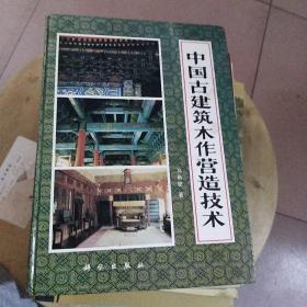 中国古建筑木作营造技术书后面有一点水印