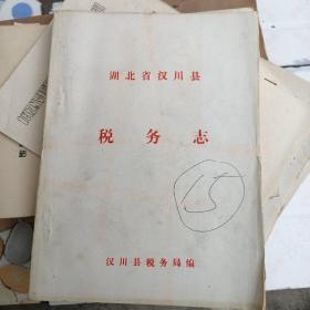 湖北省汉川县税务志1911-1985(油印)