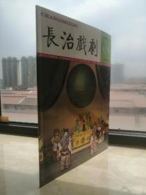 山西地方戏剧系列----《长治戏剧》---第二辑----研究上党戏曲文化•保护地方戏剧文化遗产---虒人荣誉珍藏