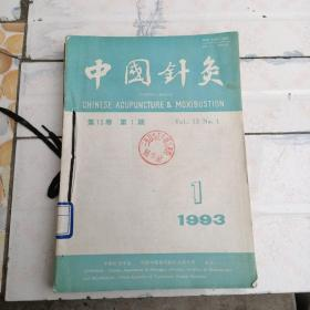 中国针灸1996(1-6)