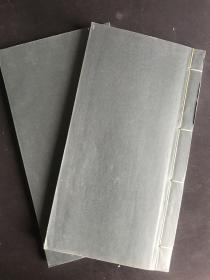 清代抄本:道教书符写札 2册一套