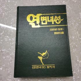 延边妇女 2005年合订本   12期   朝鲜文