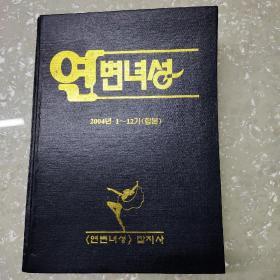 延边妇女 2004年合订本   12期   朝鲜文
