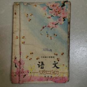 六年制小学课本  语文  第四册