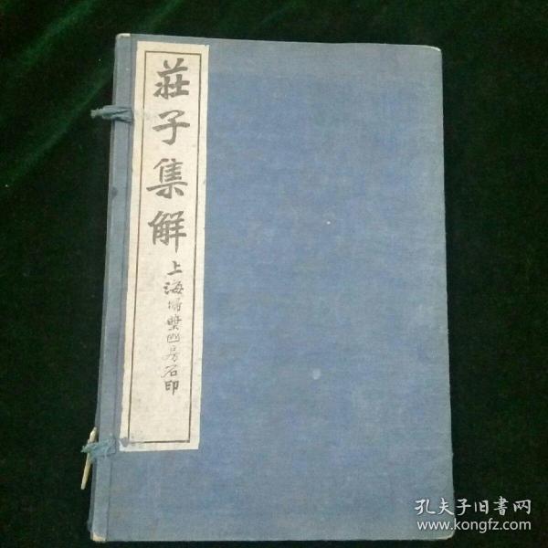 庄子集解(四册)
