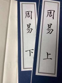 周易宋刊本