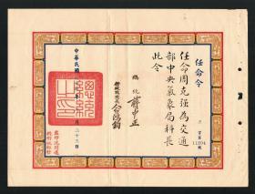 『周克强证照 3』蒋中正签发《任命令》周克强任中央气象局科长,1957年