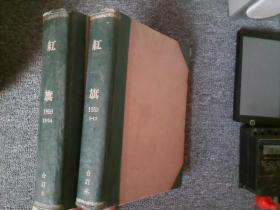 红旗杂志 1959(1-12)(13-24)合订本