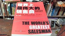 世界上最伟大的销售员:把任何东西卖给任何人