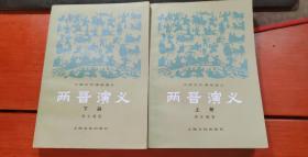 两晋演义( 上下2册全 一版一印 收藏佳品,自然旧)