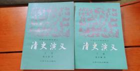 清史演义(上下2册全 一版一印 收藏佳品,自然旧)