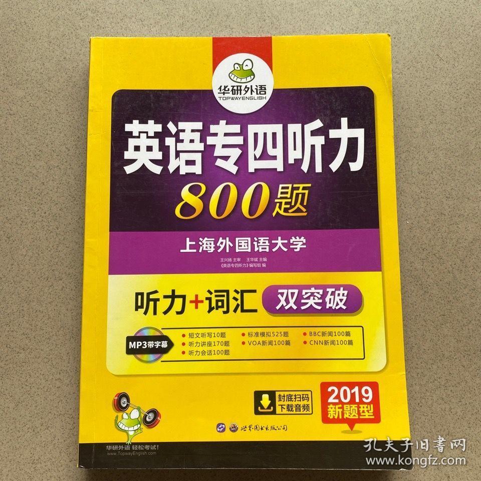华研外语·2015英语专四听力800题