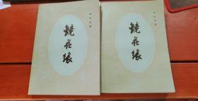 镜花缘 (上下2册全 收藏佳品,自然旧)